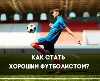 Футбольные академии: эффективные инвестиции