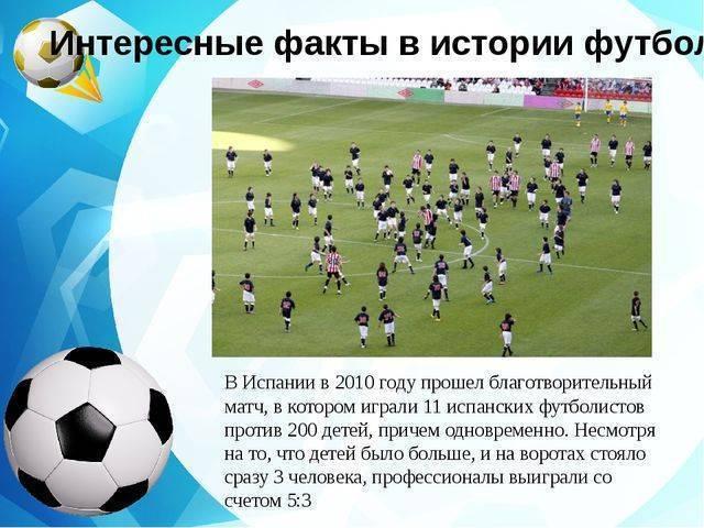 Топ самых интересных фактов о футболе
