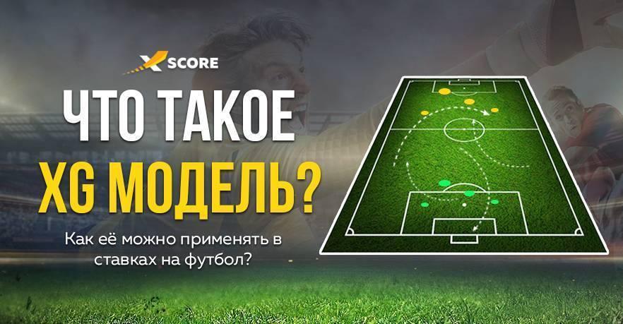 Как правильно работать с футбольной статистикой: оцениваем силу атаки и силу защиты команд