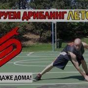 Баскетбольные упражнения для тренировок дома