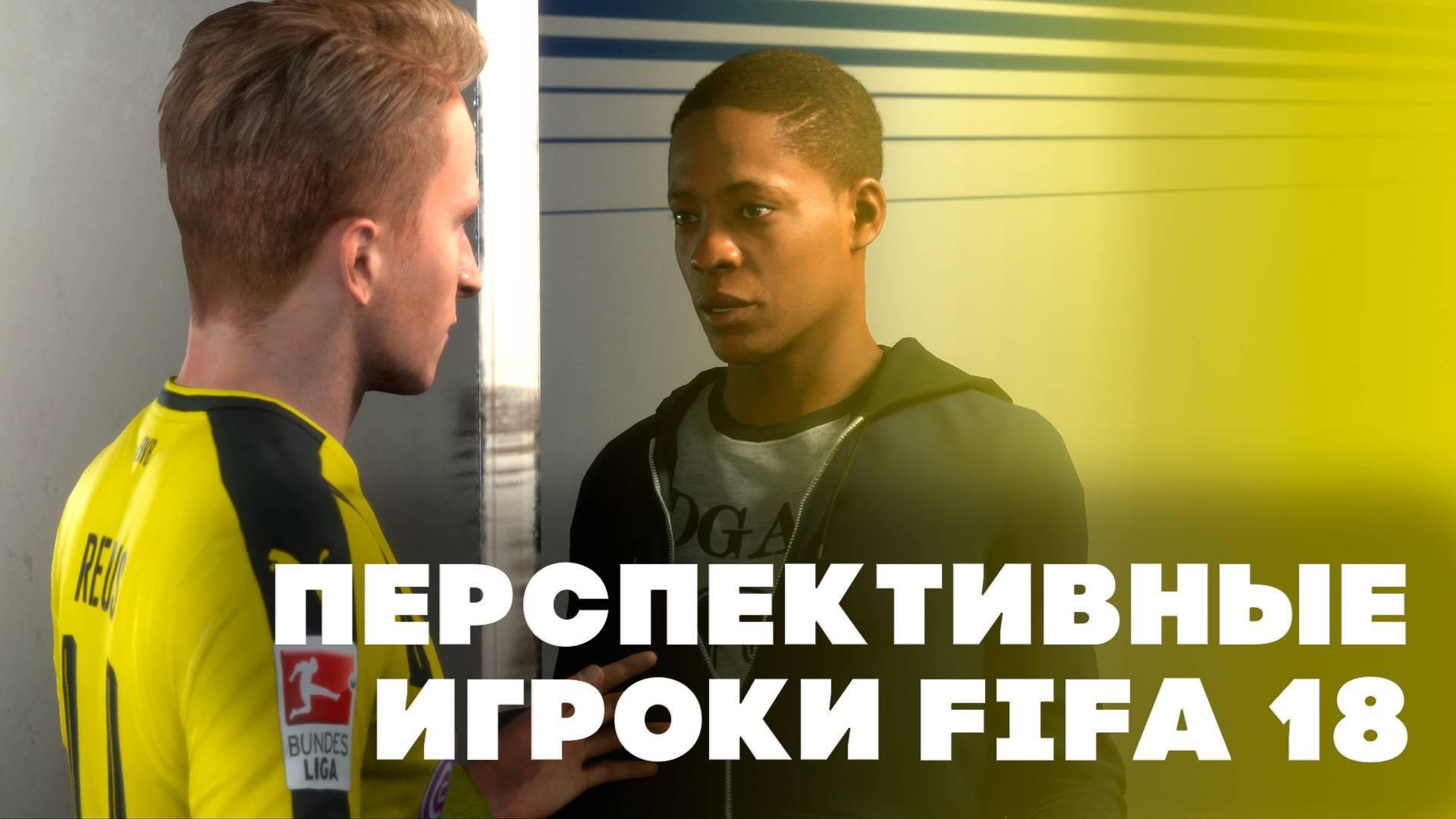 Перспективные игроки в fifa 18
