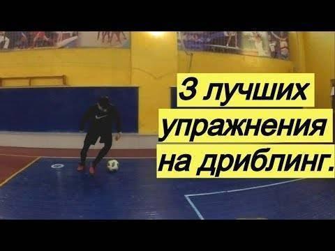Тренировка и упражнения для дриблинга
