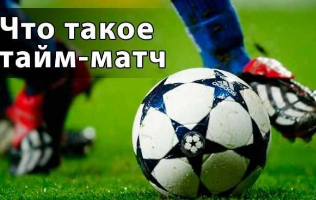 Топовая стратегия на футбол. тайм/матч за два простых шага