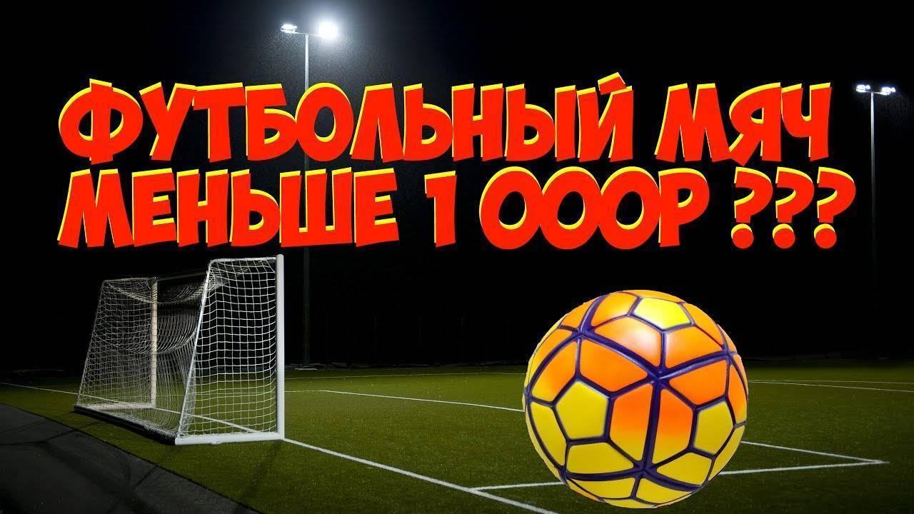11 лучших футбольных мячей