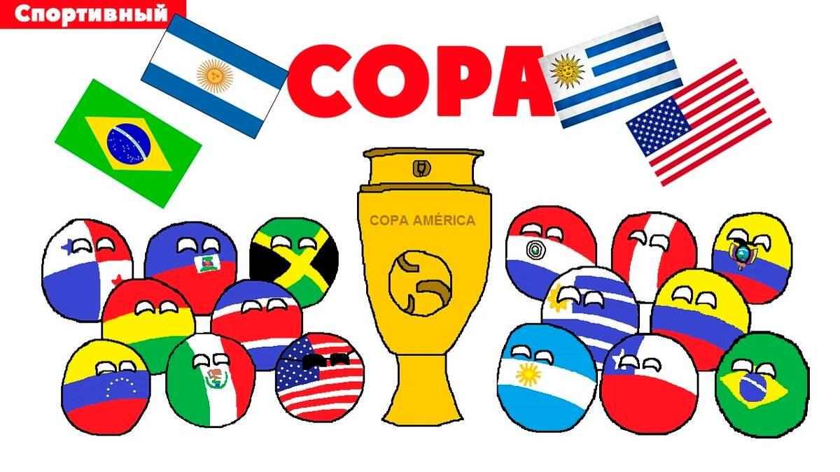 Кубок америки по футболу