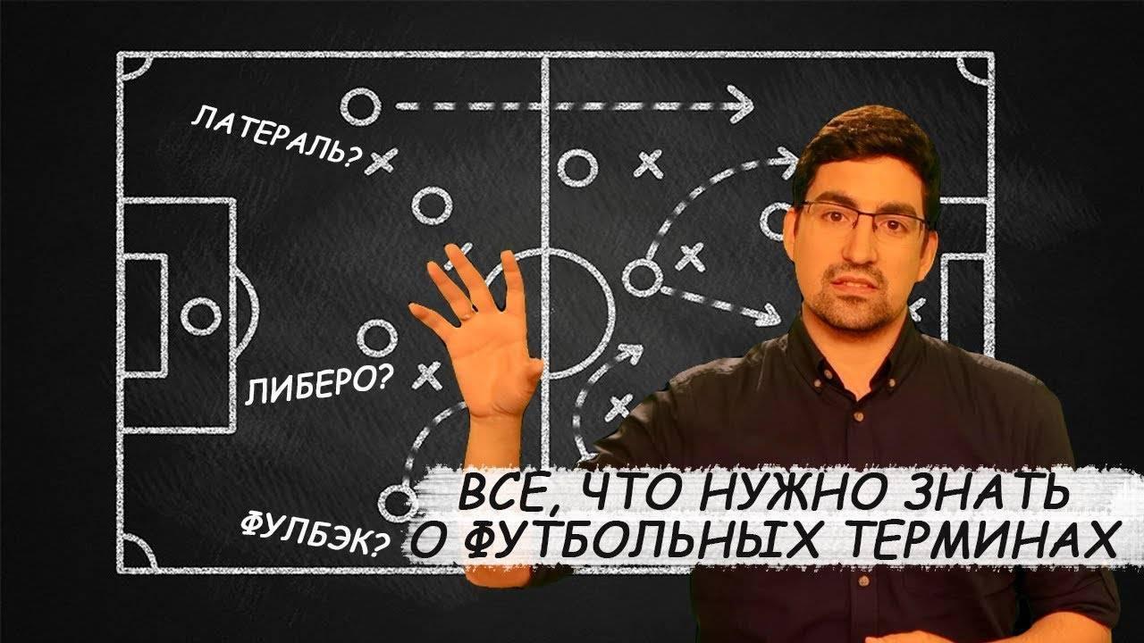 Как стать хорошим защитником в футболе?