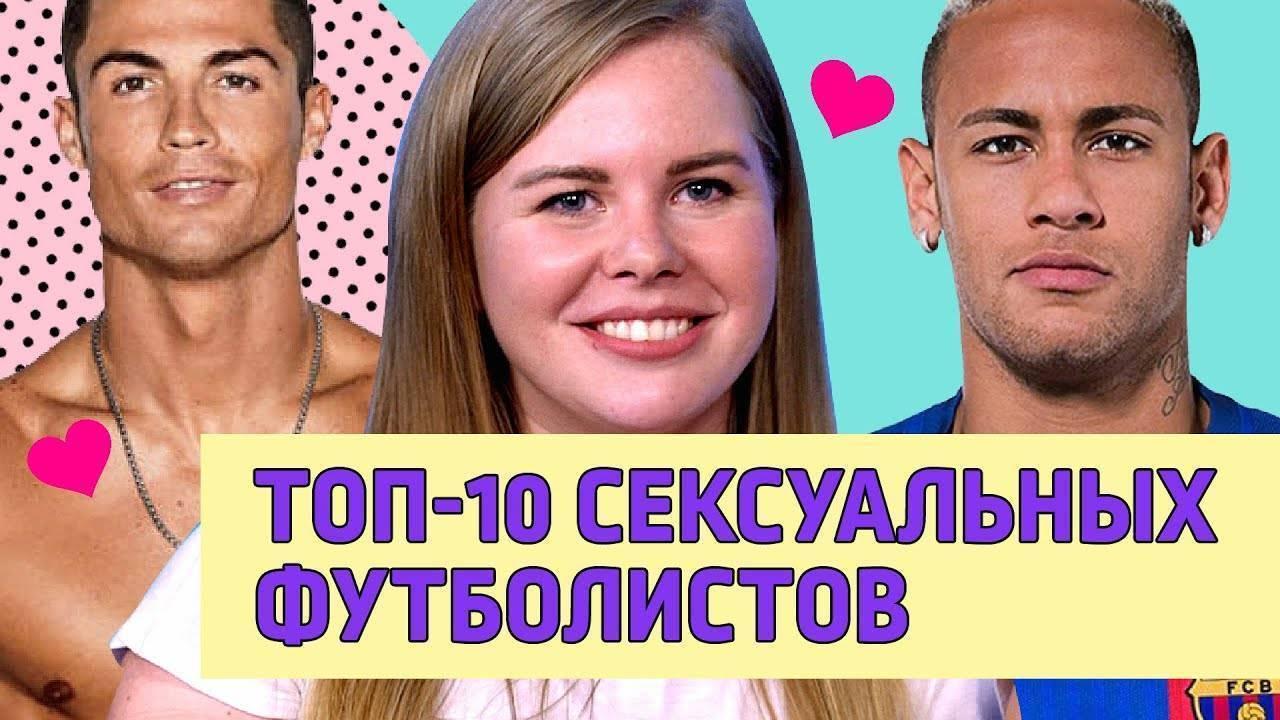 Самые красивые жены и девушки русских футболистов, их фото и имена