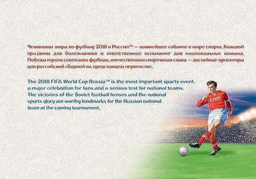 Список самых лучших и известных футболистов ссср за всю историю футбола