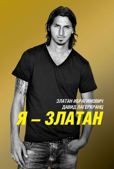 Златан ибрагимович: биография