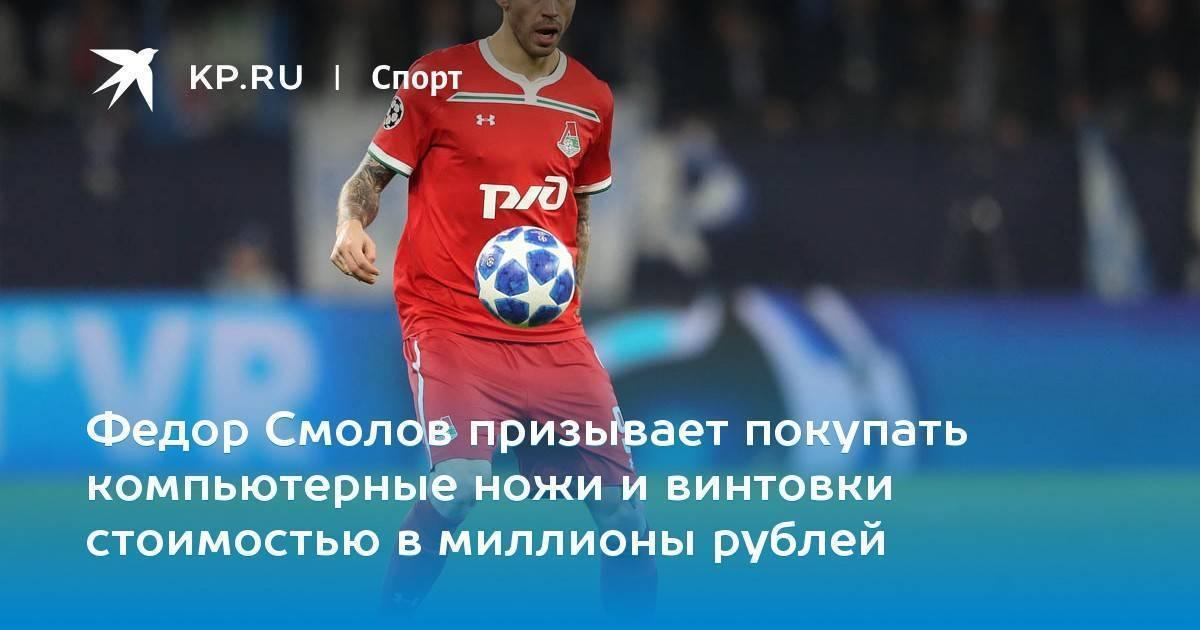 Фёдор смолов: реальные доходы знаменитого футболиста