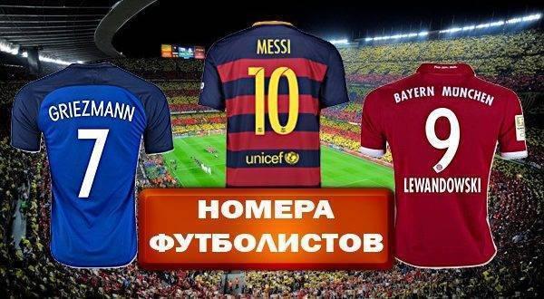 Номера на футболках важнее имен. игроки берут их в честь кумиров детства и добавляют в названия брендов