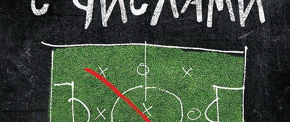 Самые интересные факты о футболе и футболистах