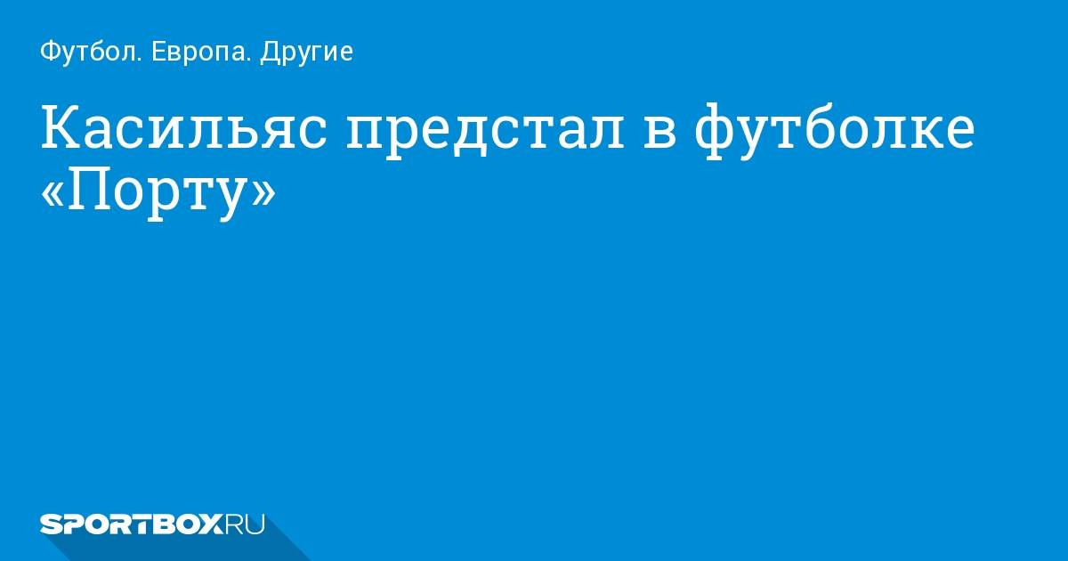 Возможности российских клубов в лиге чемпионов сезона 2015/2016