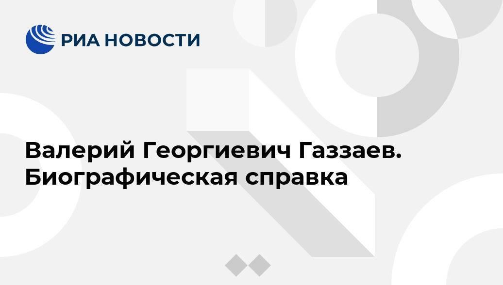 Биография газзаев валерий георгиевич