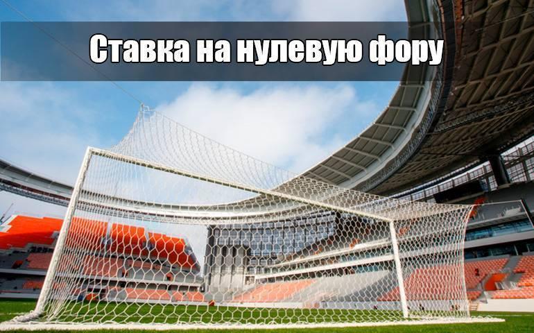 Что такое «фора» в ставках на футбол