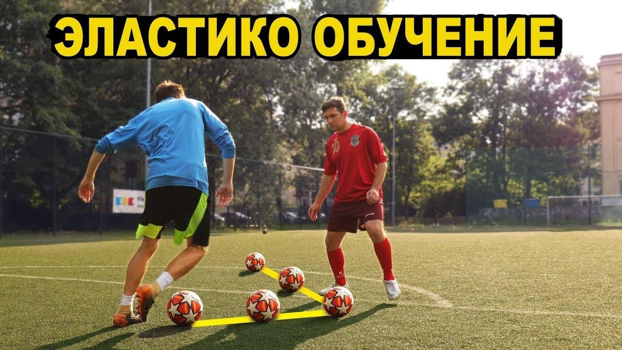 Что такое эластико в футболе