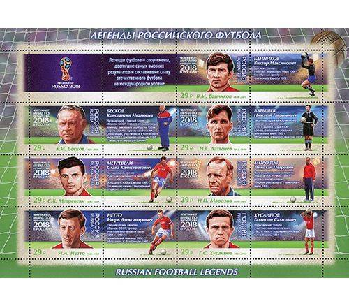 Легенды мирового футбола