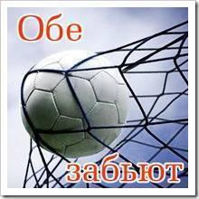 Стратегия ставок на футбол «обе забьют»