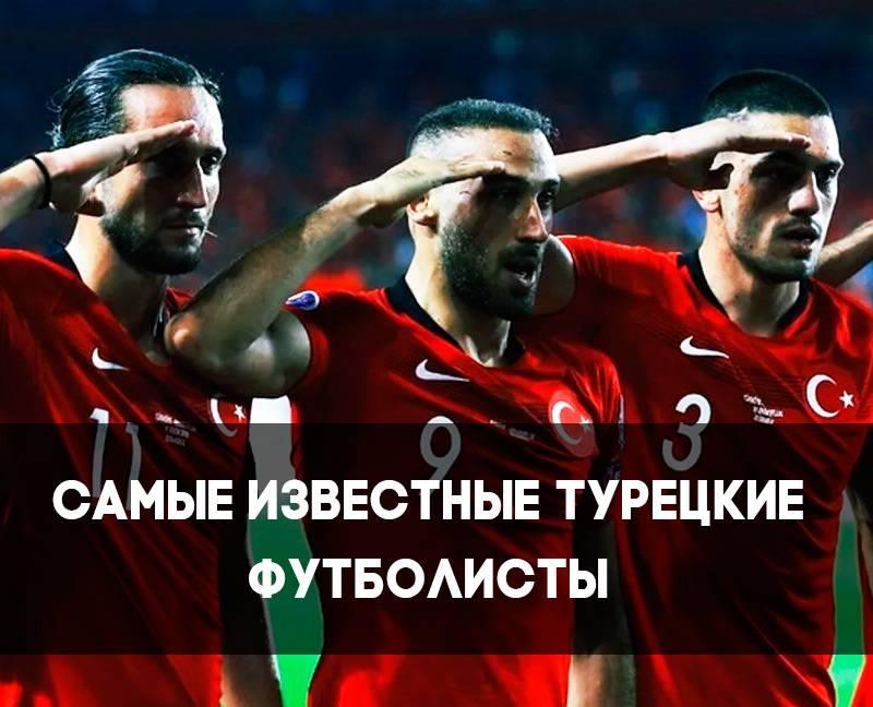 Известные сербские футболисты – лучшие в сборной сербии
