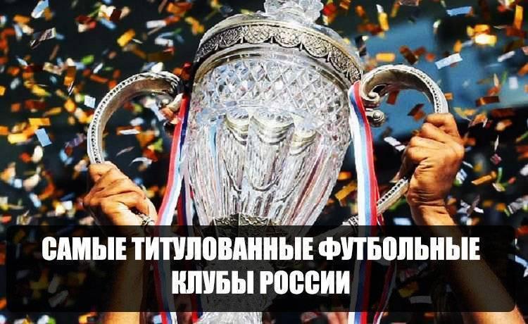 Самые титулованные футбольные клубы россии и ссср