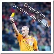 Как ставить на желтые карточки в футболе?