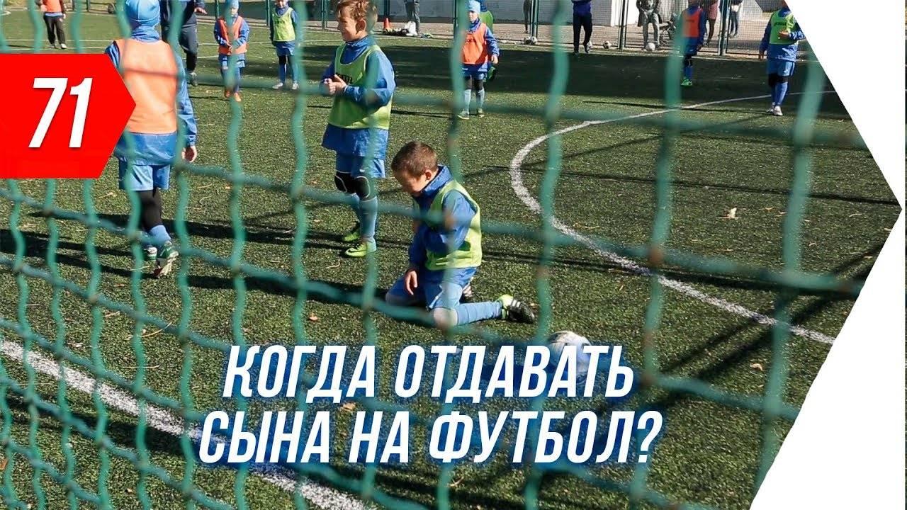 Футбол для детей: со скольки лет и какая польза