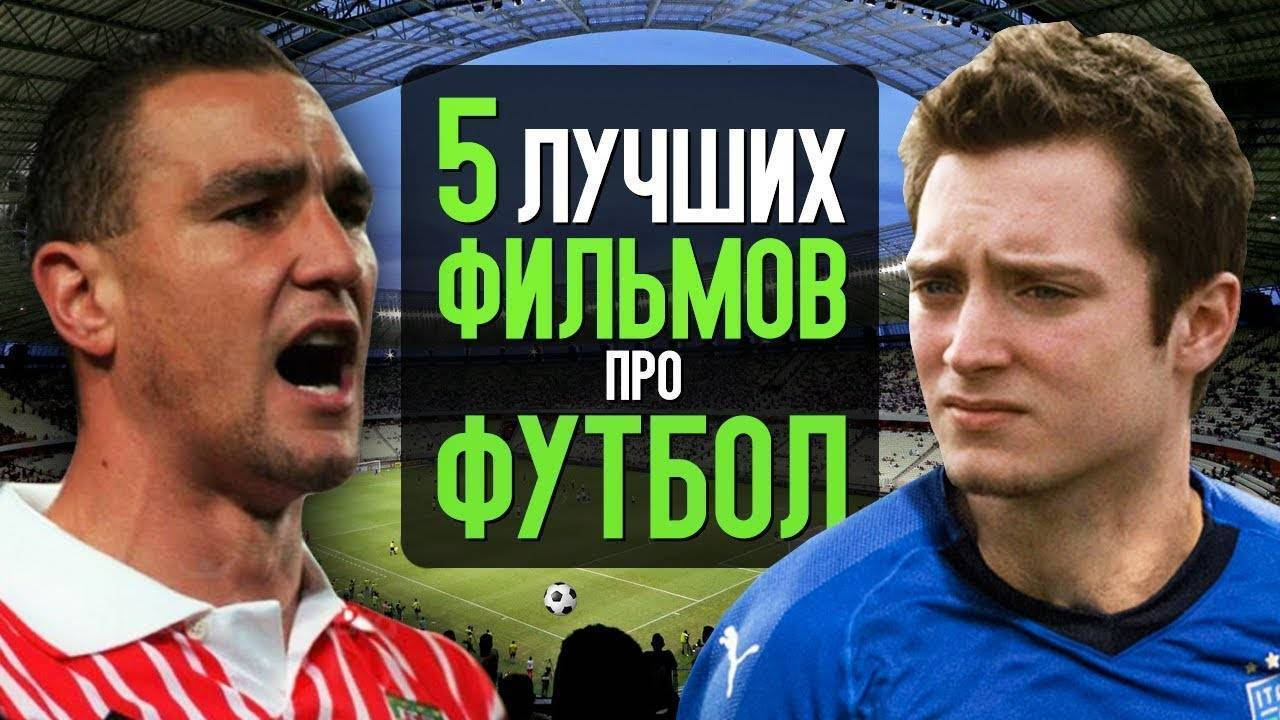 10 лучших русских фильмов про футбол