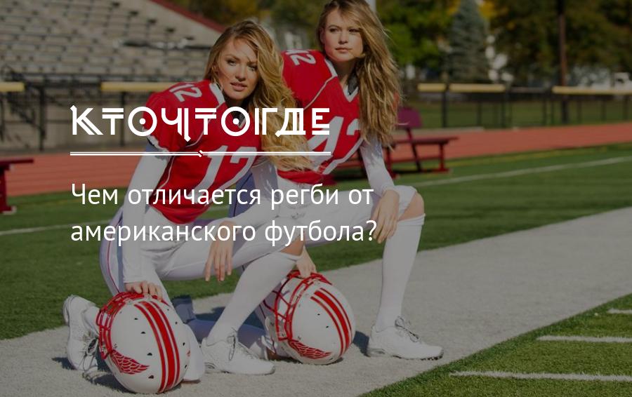 Американский футбол против регби - разница и сравнение - 2020 - блог