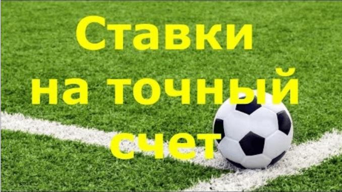 Ставки на точный счет – как применять стратегию в футболе