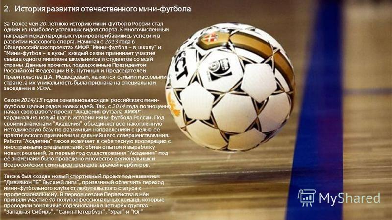 История футбола кратко: как и где появилась игра?