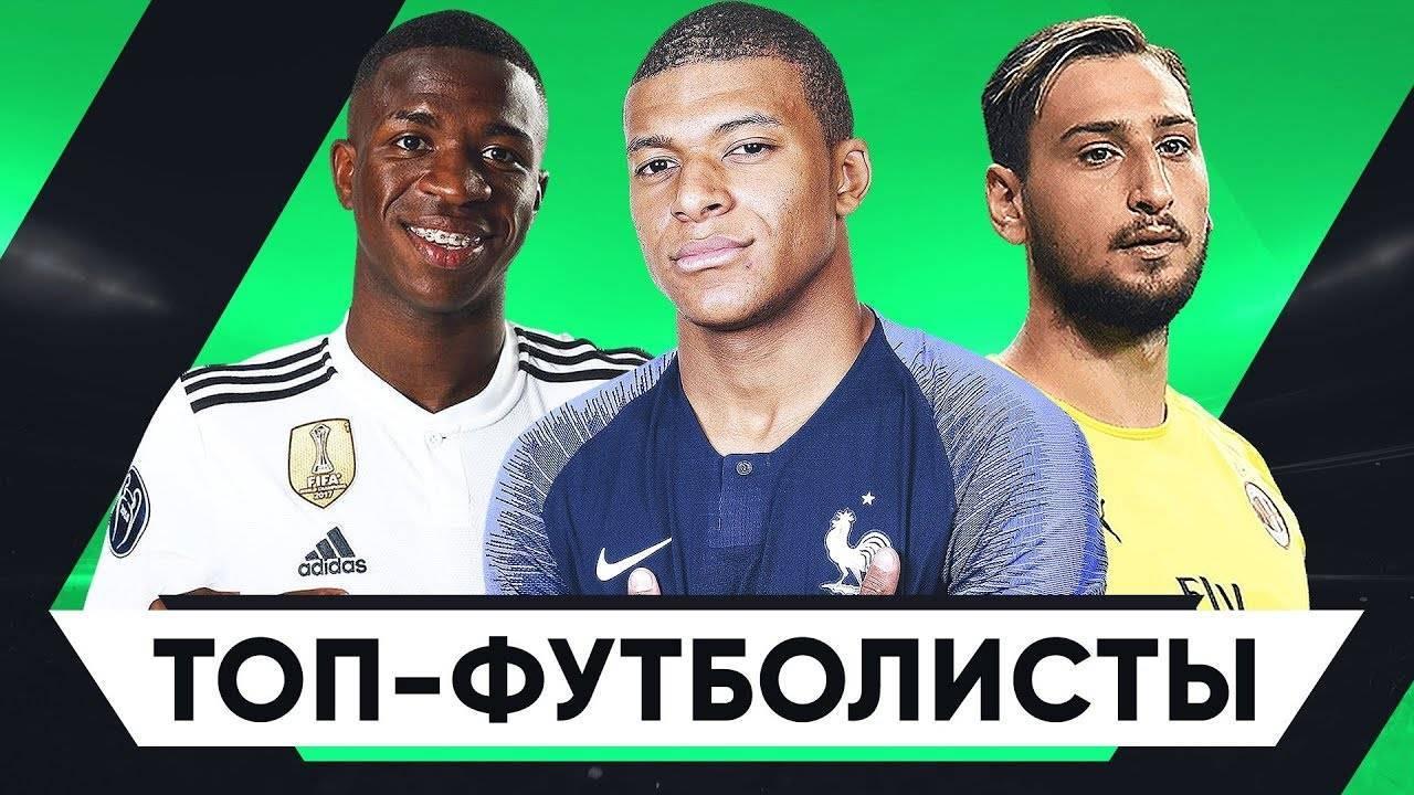 Лучшие. топ-100 футболистов года по версии журнала fourfourtwo