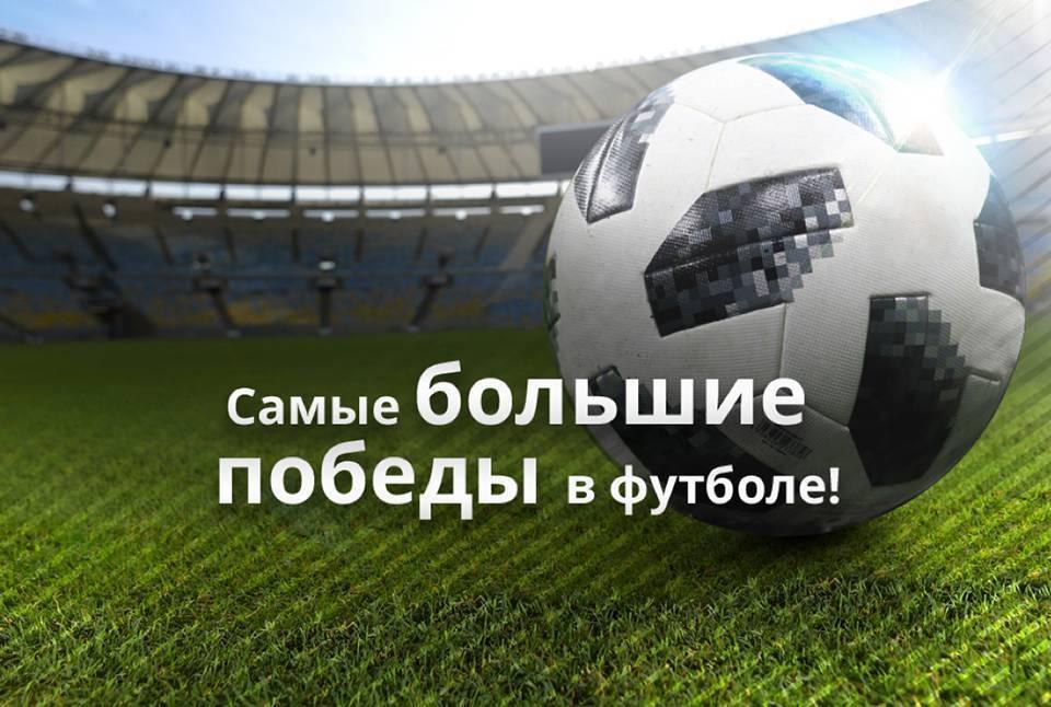 Позор сборной: самые вопиющие поражения сборной россии